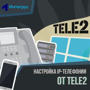 IP-телефония Tele2