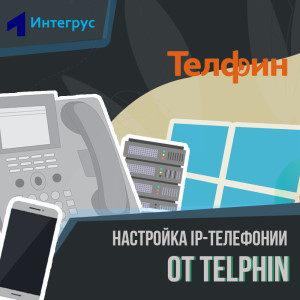 IP-телефония Телфин