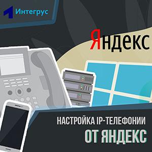 Настройка IP телефонии от Яндекса
