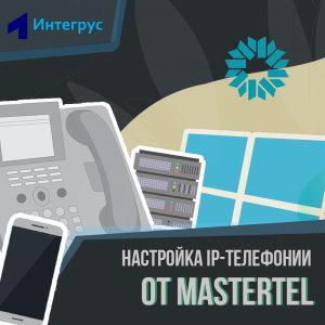 IP-телефония Мастертел