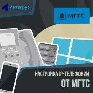 IP-телефония МГТС
