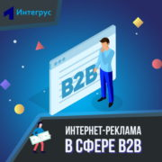 Интернет реклама в сфере B2B