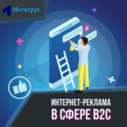 Интернет-реклама B2C услуг