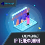 Как работает IP-телефония