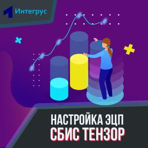 Настройка ЭЦП СБИС Тензор