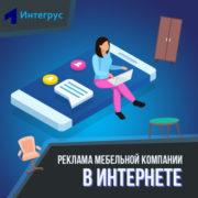 Продвижение мебельного бизнеса в сети