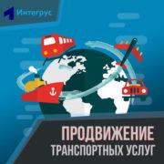 Продвижение транспортно-логистических услуг в Интернете