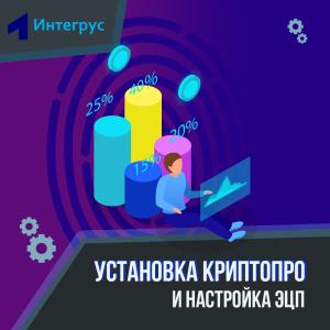 Установка и настройка КриптоПРО