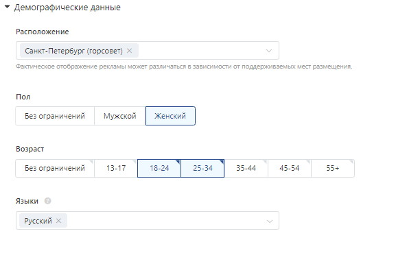 Настройка демографических данных в ТикТоке