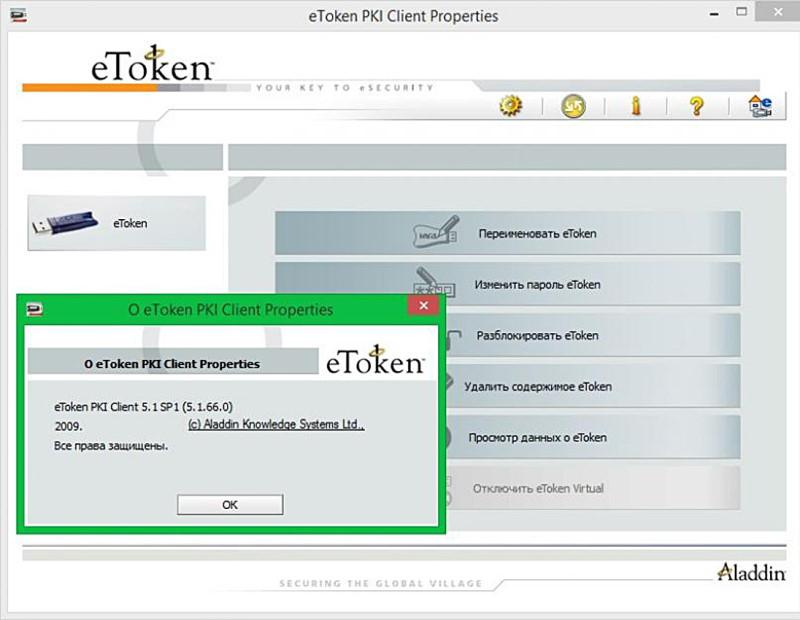 Как добавить ЭЦП для электронных торгов: eToken
