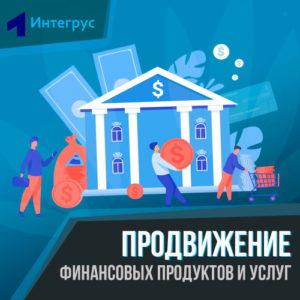 Продвижение финансовых и банковских услуг и продуктов