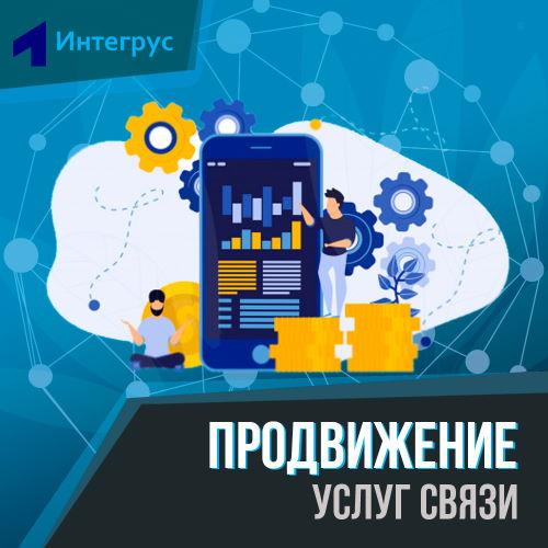 Интернет-маркетинг услуг операторов связи