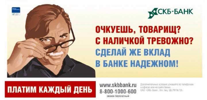 Пример некорректной рекламы банком СКБ
