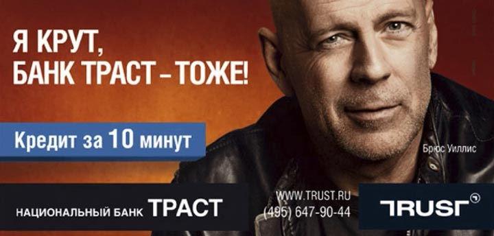 Пример рекламы банком Траст
