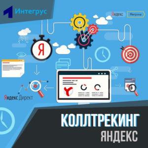 Коллтрекинг и сервисы Яндекса
