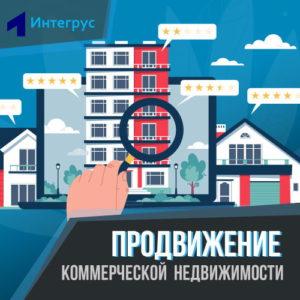 Продвижение коммерческой недвижимости