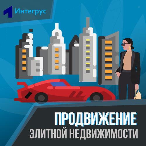 Реклама элитной недвижимости в Интернете