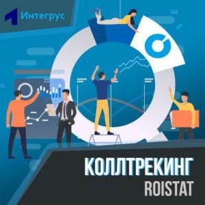 Calltracking Roistat