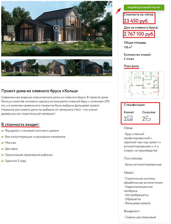 Интернет-маркетинг для услуг строительства домов