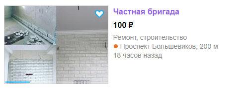 Пример объявления рекламы ремонта квартиры