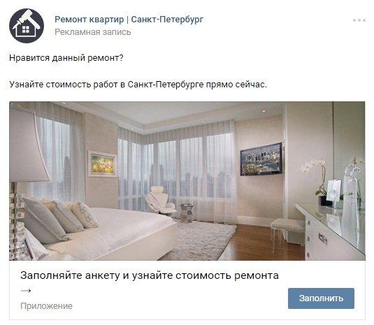 пример рекламы квартиры в ВК