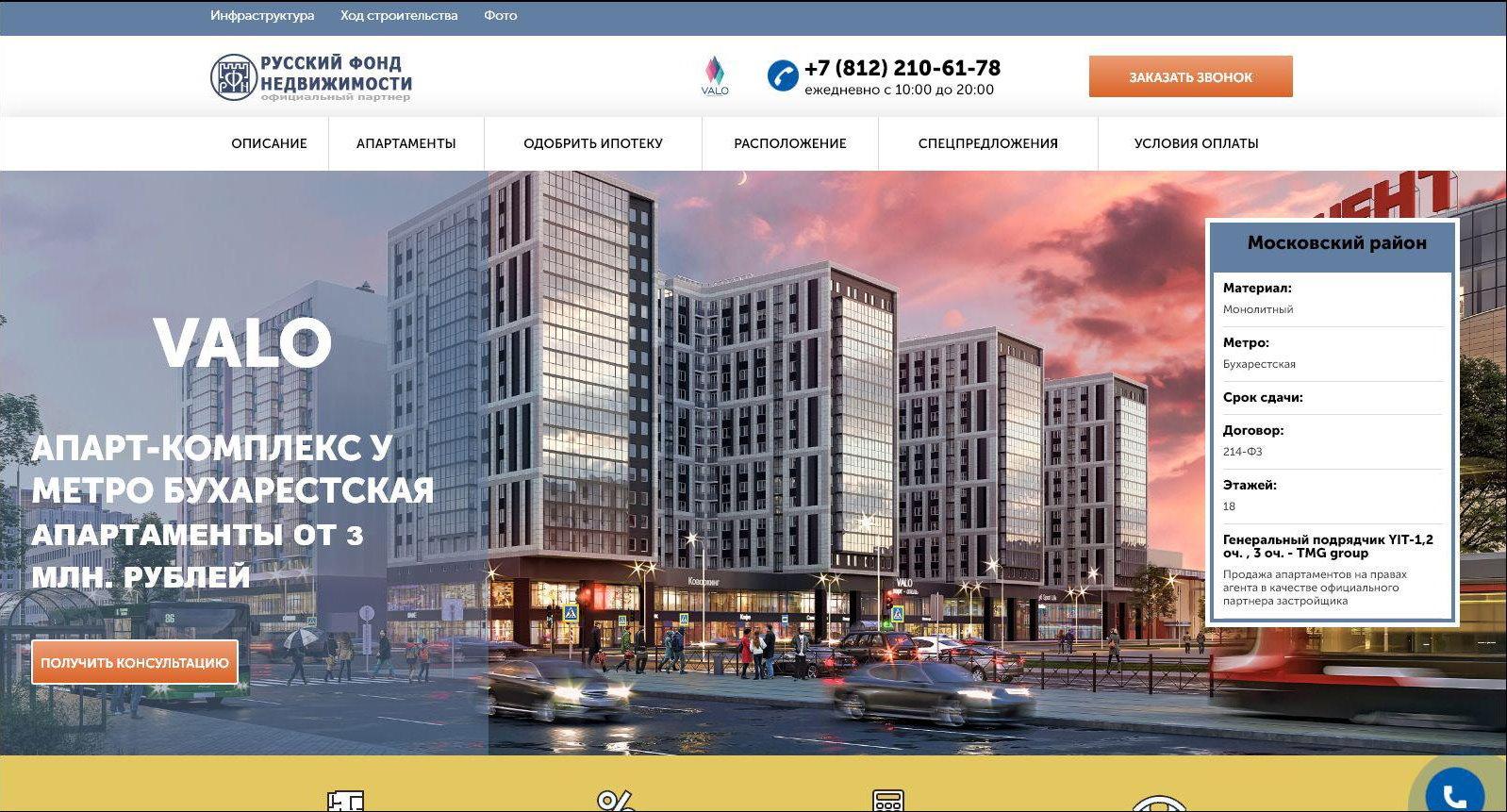 Пример сайта по продаже квартир