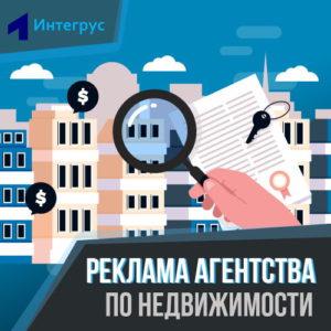 Реклама агентства по недвижимости в Интернете