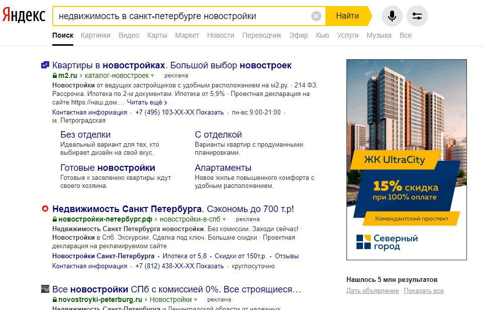 Реклама купли-продажи квартир