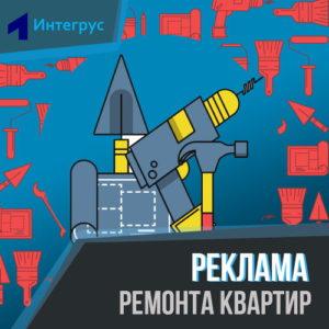 Интернет-маркетинг услуг по ремонту квартир