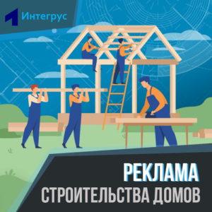 SEO, SMM, контекстная реклама строительства домов