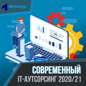 Современный ИТ-аутсорсинг в 2020-2021 году