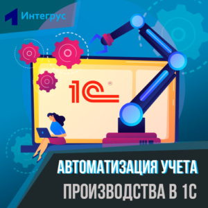 Автоматизация производства на базе 1С