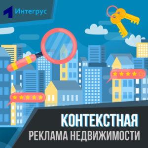Контекстная реклама недвижимости в Яндексе и Google