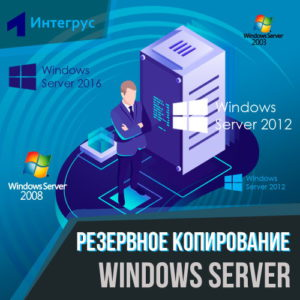 Резервное копирование Windows Server