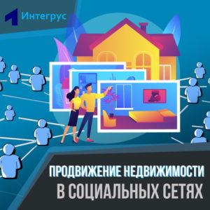 Продвижение недвижимости в социальных сетях