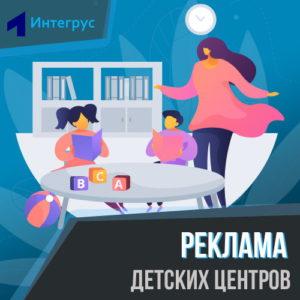 Маркетинг для детских центров и комнат для детей