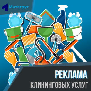 Реклама клининговых услуг