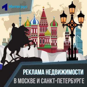 Продвижение недвижимости в МСК и СПб