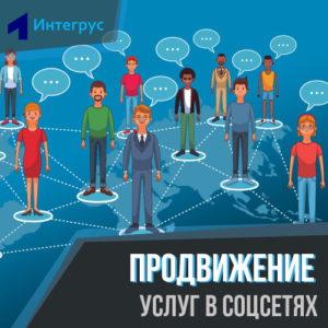 Реклама продуктов и услуг в социальных сетях