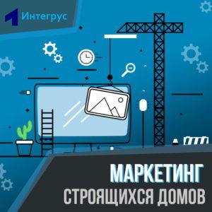 Реклама строящихся домов
