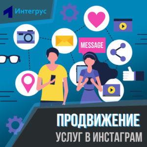 Реклама товаров и услуг в Инстаграме