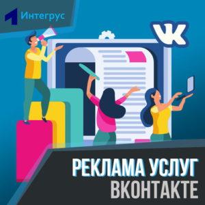 Реклама товаров и услуг ВК