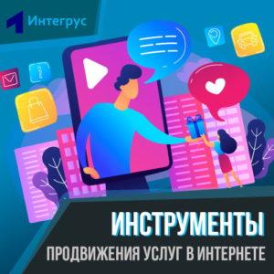 Инструменты продвижения товаров и услуг в Интернете