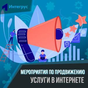 Мероприятия по продвижению товаров и услуг в Интернете