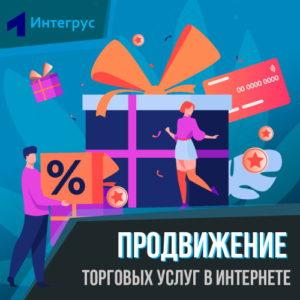 Интернет-маркетинг для торговых услуг