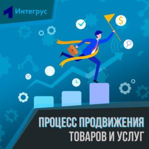 Процесс продвижения товаров и услуг в Интернете