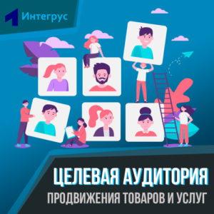 Определение целевой аудитории для рекламы в сети Интернет