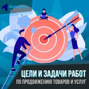 Цели и задачи маркетинга услуг