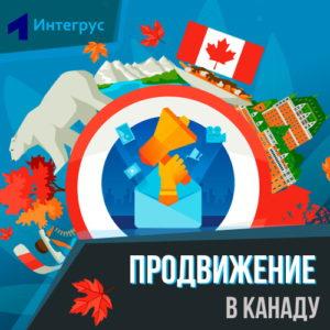 Как продвигать товары и услуги в Канаде