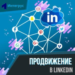 Продвижение бизнеса в LinkedIn